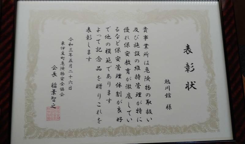 今度は消防関連の表彰状いただきました。