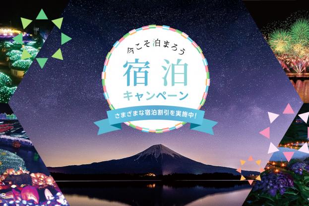 静岡県民限定 バイシズオカキャンペーンは同居者のみ利用可能!