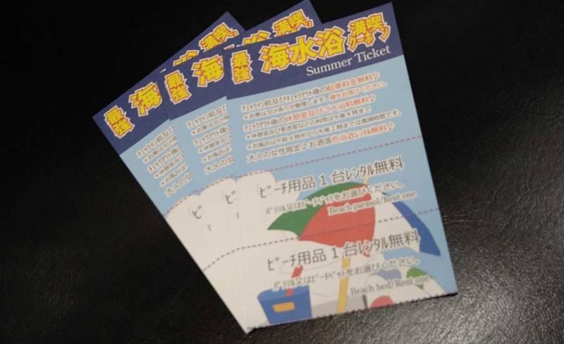 熱川館 海水浴チケットは うきわも借りることができる!